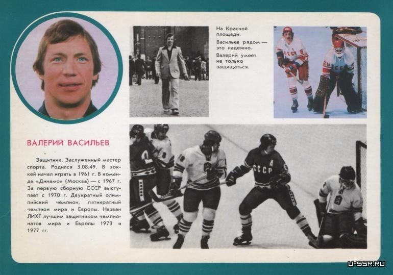 Надписями тоскую, открытки сборная ссср по хоккею с шайбой