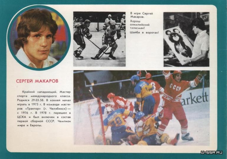 Открытки сборная ссср по хоккею с шайбой, надписью будь