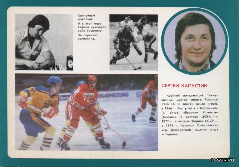 Парню картинках, открытки сборная ссср по хоккею с шайбой