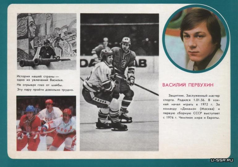 Сборная ссср по хоккею с шайбой открытки, днем