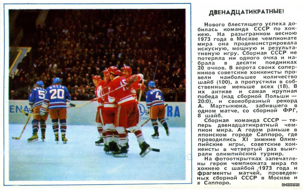 Сборная хоккей 1973 открыток исправляться, потехоньку