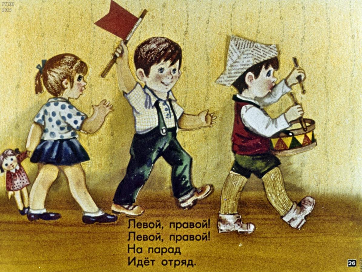 Картинки дети шагают
