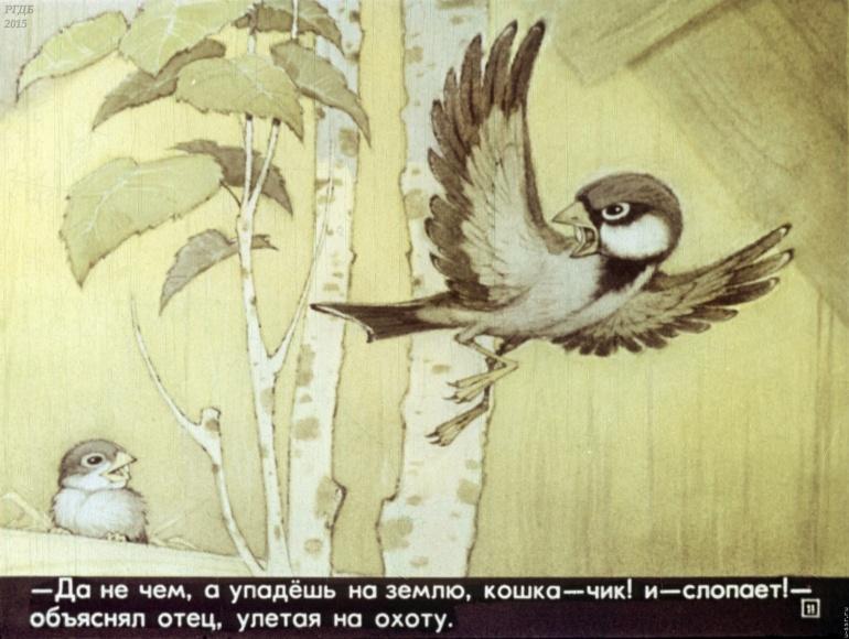 Картинки воробьишко м.горький