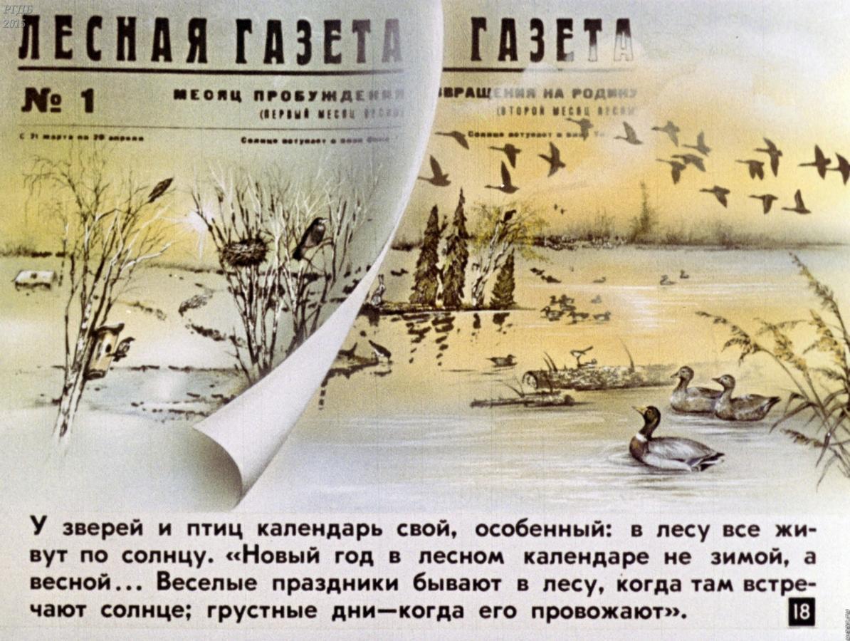 неформальном стиле лесная газета бианки с иллюстрациями категория грузил