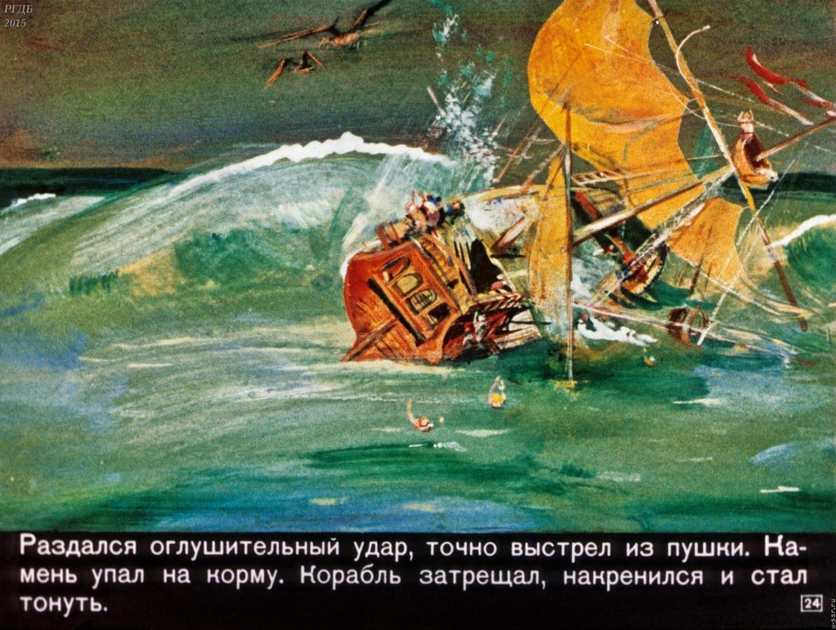Картинки корабль синдбадов корабль
