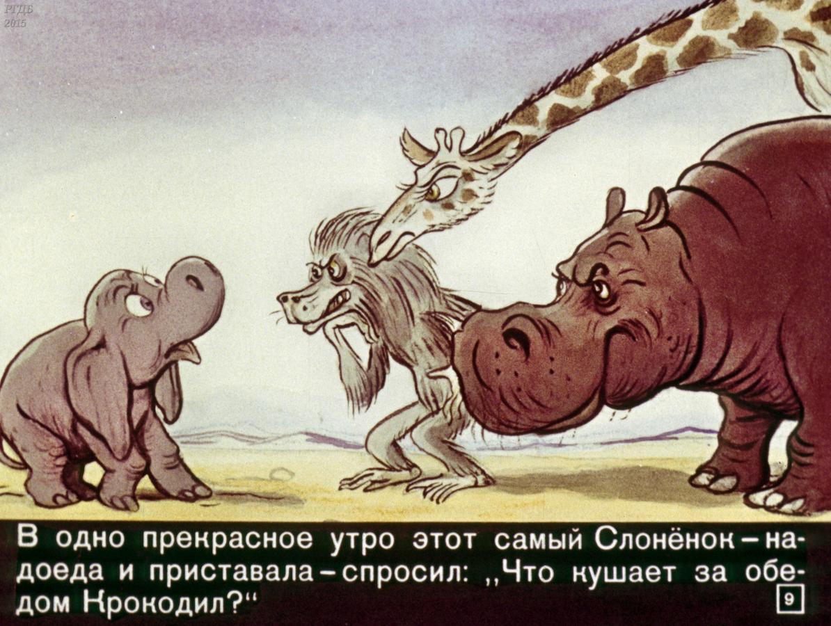 иллюстрации к сказке слоненок любых отношениях