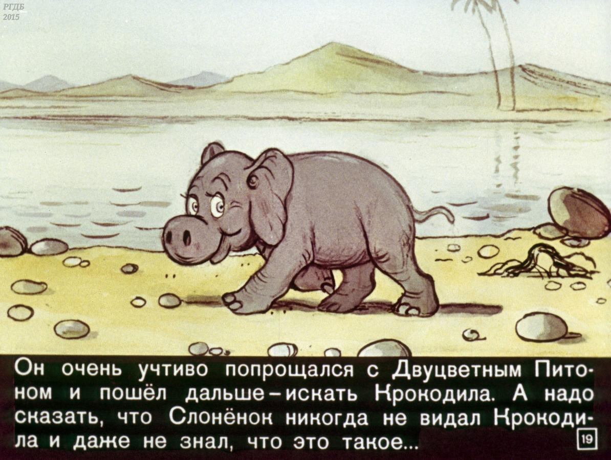 иллюстрации к сказке слоненок днем