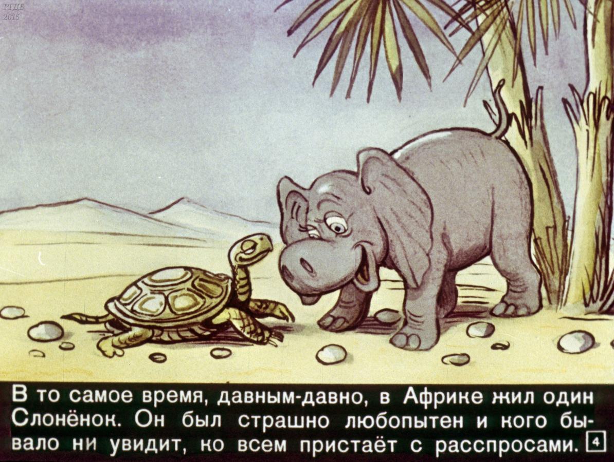 иллюстрации к сказке слоненок публикует историю