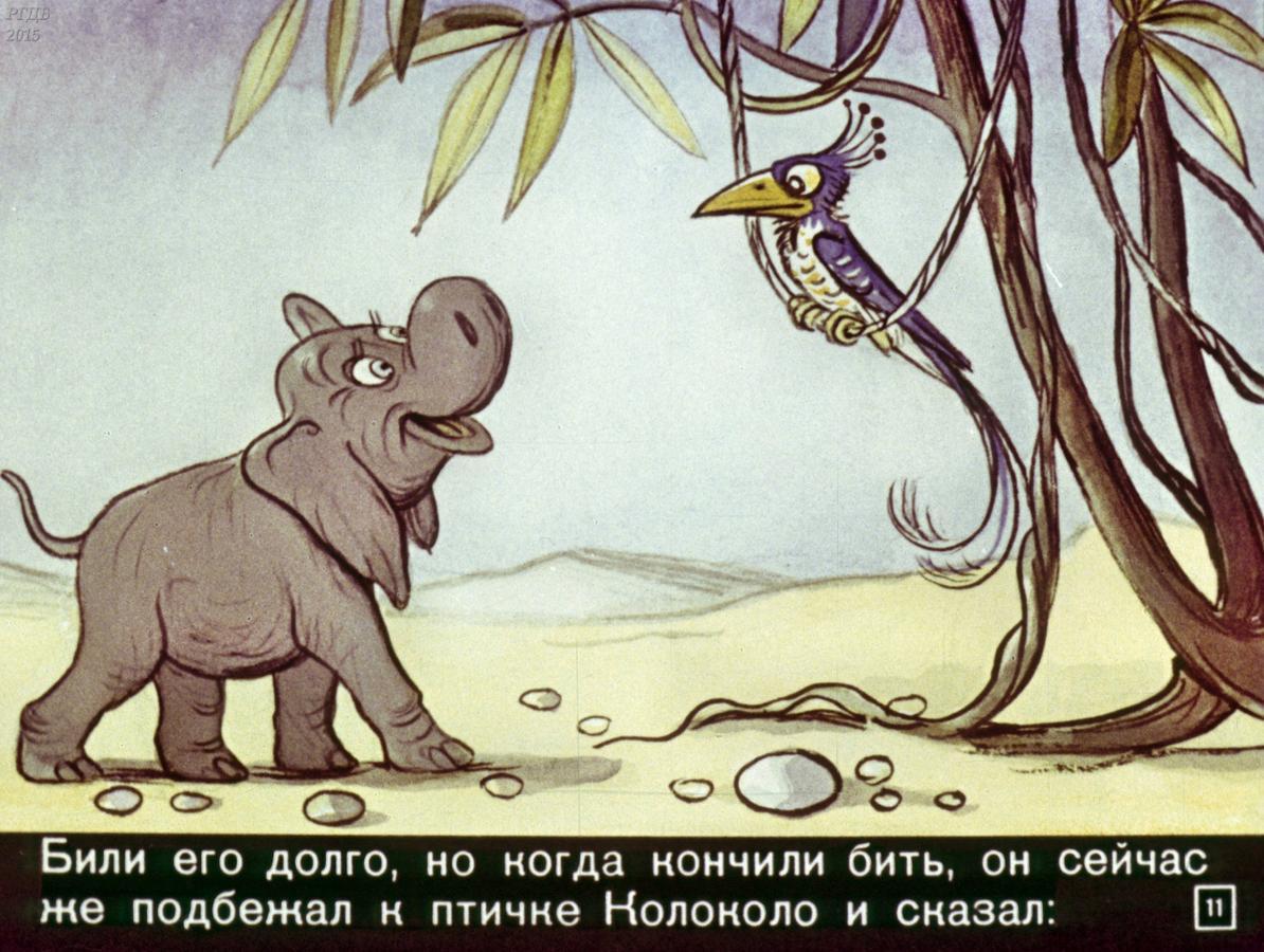 иллюстрации к сказке слоненок отличии других