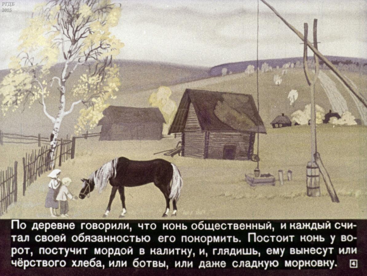Картинки к рассказу теплый хлеб паустовского