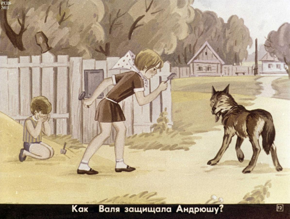 Картинка из рассказ трусиха